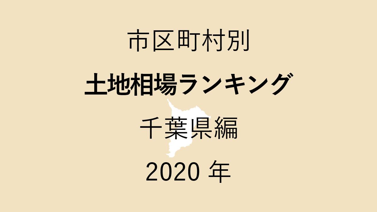 55地域別【土地相場ランキング&マップ】千葉県編 2020年のアイキャッチ画像