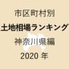 57地域別【土地相場ランキング&マップ】神奈川県編 2020年のアイキャッチ画像