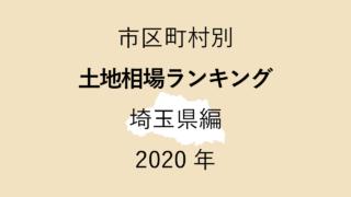 67地域別【土地相場ランキング&マップ】埼玉県編 2020年のアイキャッチ画像