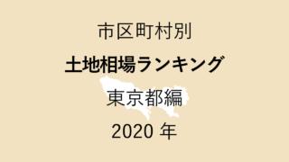 51地域別【土地相場ランキング&マップ】東京都編 2020年のアイキャッチ画像