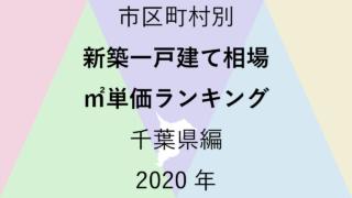 37地域別【新築一戸建て相場 ㎡単価ランキング&マップ】千葉県編 2020年のアイキャッチ画像