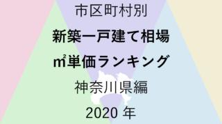 51地域別【新築一戸建て相場 ㎡単価ランキング&マップ】神奈川県編 2020年のアイキャッチ画像