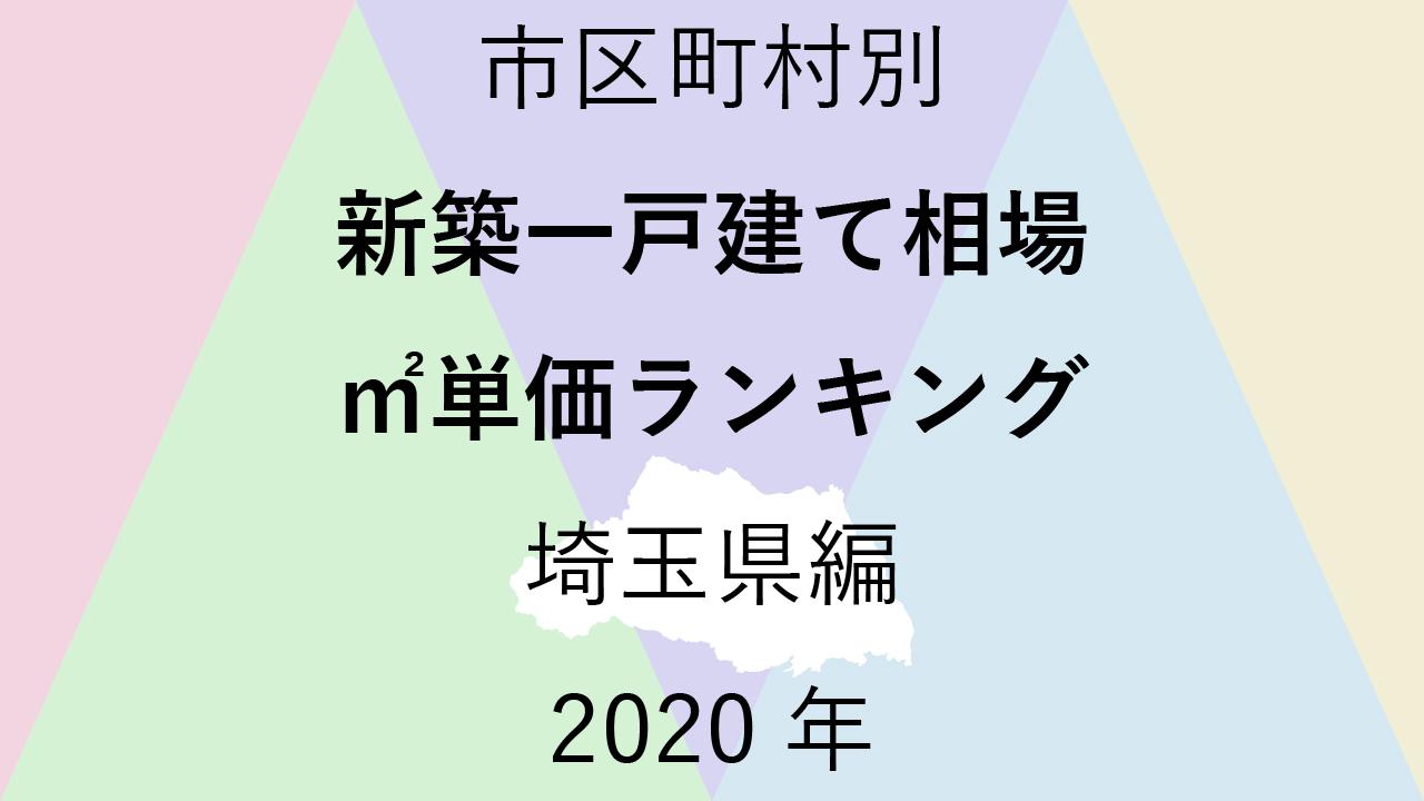 52地域別【新築一戸建て相場 ㎡単価ランキング&マップ】埼玉県編 2020年のアイキャッチ画像