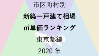 48地域別【新築一戸建て相場 ㎡単価ランキング&マップ】東京都編 2020年のアイキャッチ画像