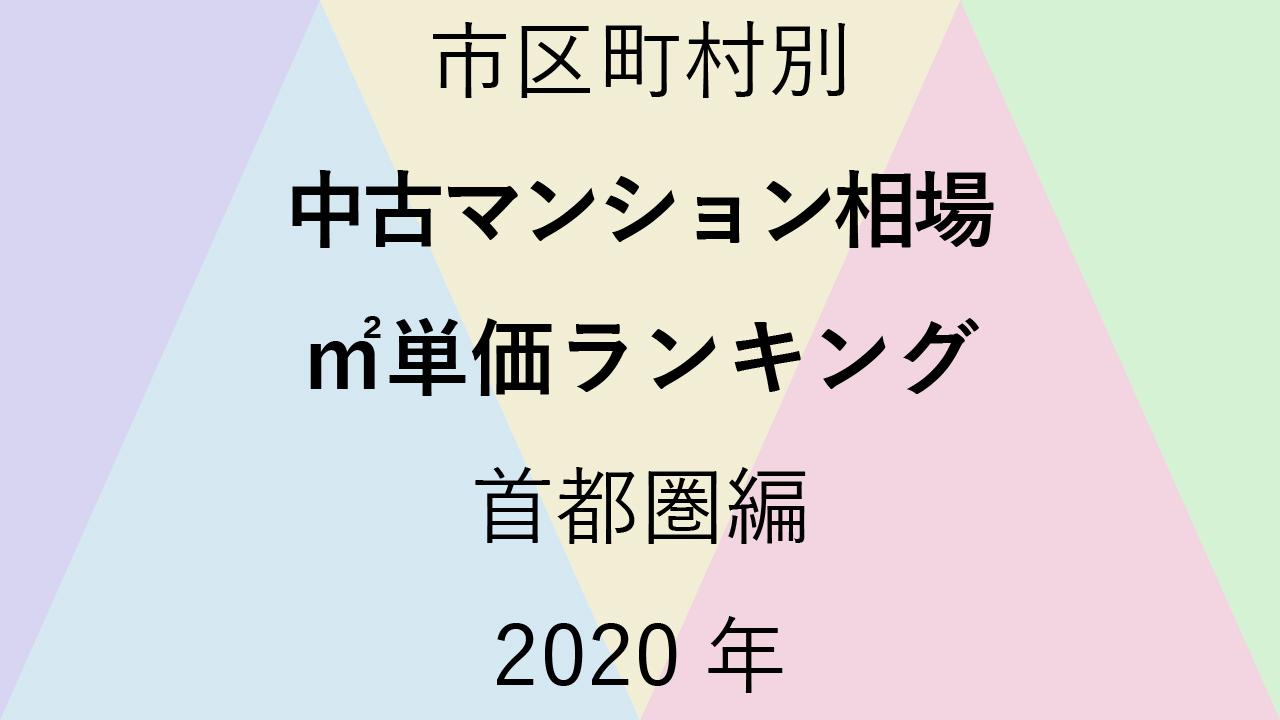 186地域別【中古マンション相場 ㎡単価ランキング&マップ】首都圏編 2020年のアイキャッチ画像