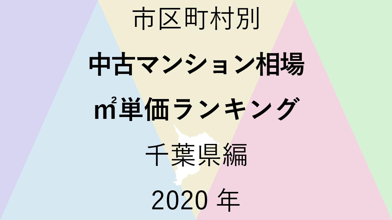 36地域別【中古マンション相場 ㎡単価ランキング&マップ】千葉県編 2020年のアイキャッチ画像