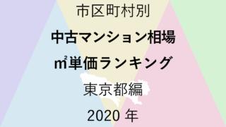 49地域別【中古マンション相場 ㎡単価ランキング&マップ】東京都編 2020年のアイキャッチ画像