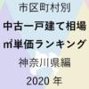 57地域別【中古一戸建て相場 ㎡単価ランキング&マップ】神奈川県編 2020年