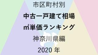 57地域別【中古一戸建て相場 ㎡単価ランキング&マップ】神奈川県編 2020年のアイキャッチ画像
