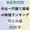 64地域別【中古一戸建て相場 ㎡単価ランキング&マップ】埼玉県編 2020年