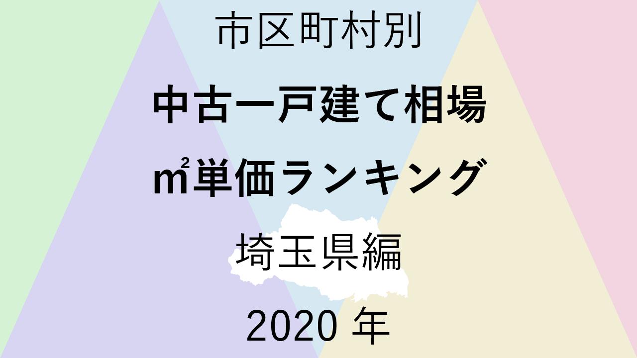 64地域別【中古一戸建て相場 ㎡単価ランキング&マップ】埼玉県編 2020年のアイキャッチ画像