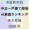 50地域別【中古一戸建て相場 ㎡単価ランキング&マップ】東京都編 2020年
