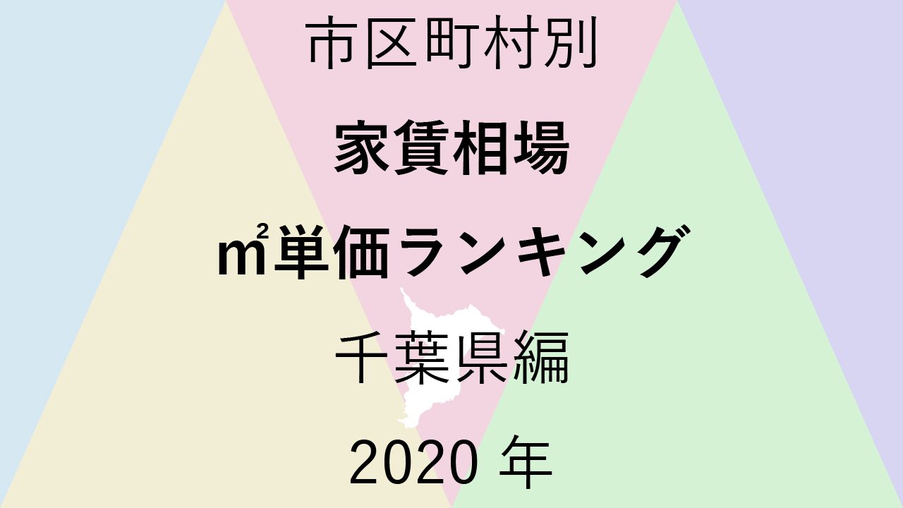46地域別【家賃相場 ㎡単価ランキング&マップ】千葉県編 2020年のアイキャッチ画像