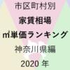 54地域別【家賃相場 ㎡単価ランキング&マップ】神奈川県編 2020年