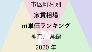 51地域別【中古マンション相場 ㎡単価ランキング&マップ】神奈川県編 2020年のアイキャッチ画像