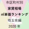 61地域別【家賃相場 ㎡単価ランキング&マップ】埼玉県編 2020年