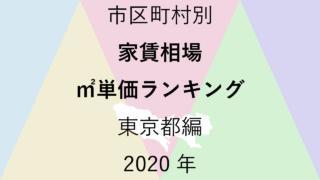 50地域別【家賃相場 ㎡単価ランキング&マップ】東京都編 2020年のアイキャッチ画像