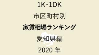 36地域別【1K・1DK 家賃相場ランキング&マップ】愛知県編 2020年のアイキャッチ画像