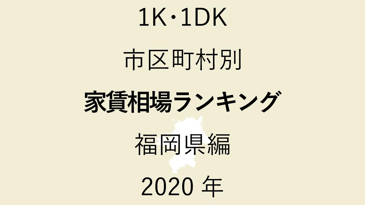 42地域別【1K・1DK 家賃相場ランキング&マップ】福岡県編 2020年のアイキャッチ画像