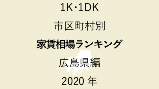 19地域別【1K・1DK 家賃相場ランキング&マップ】広島県編 2020年のアイキャッチ画像