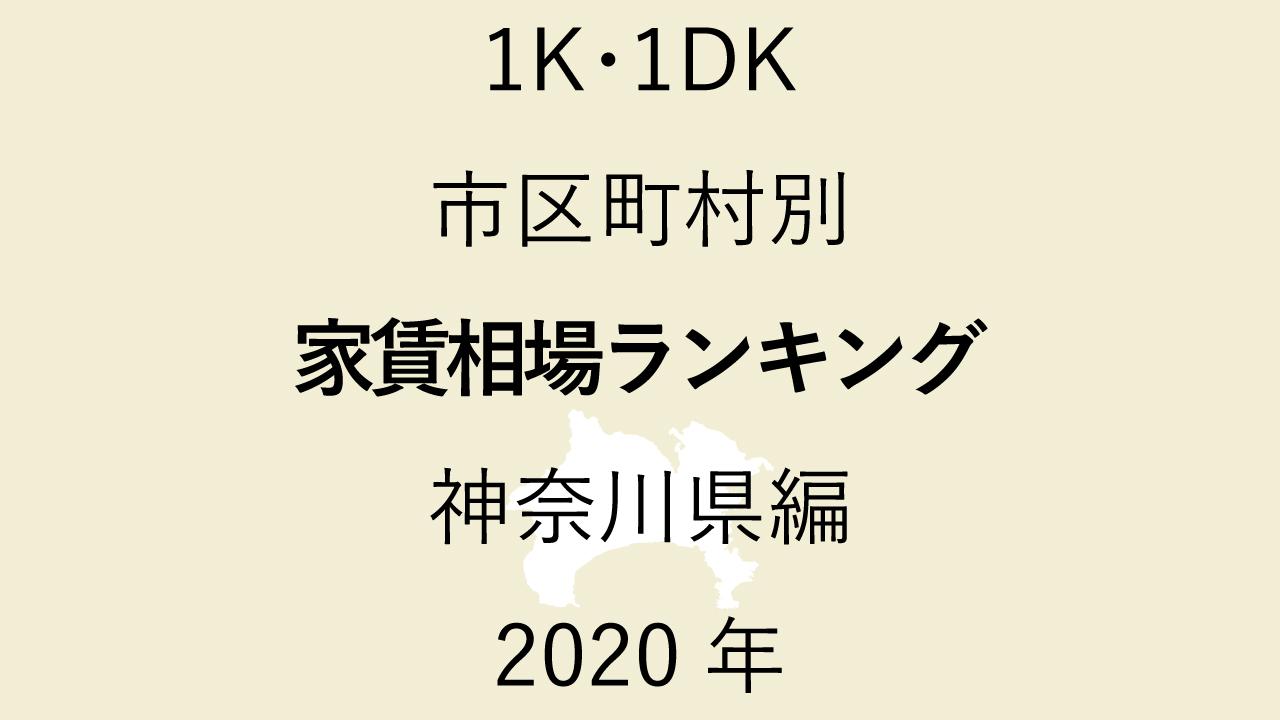 51地域別【1K・1DK 家賃相場ランキング&マップ】神奈川県編 2020年のアイキャッチ画像
