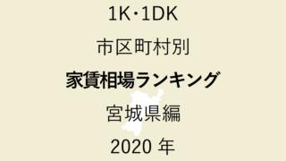 17地域別【1K・1DK 家賃相場ランキング&マップ】宮城県編 2020年のアイキャッチ画像