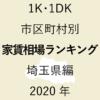 55地域別【1K・1DK 家賃相場ランキング&マップ】埼玉県編 2020年のアイキャッチ画像