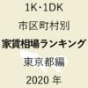 49地域別【1K・1DK 家賃相場ランキング&マップ】東京都編 2020年のアイキャッチ画像