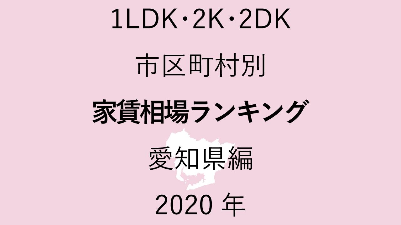 40地域別【1LDK 家賃相場ランキング&マップ】愛知県編 2020年のアイキャッチ画像