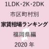 51地域別【1LDK 家賃相場ランキング&マップ】福岡県編 2020年のアイキャッチ画像