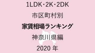 53地域別【1LDK 家賃相場ランキング&マップ】神奈川県編 2020年のアイキャッチ画像