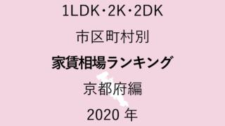 23地域別【1LDK 家賃相場ランキング&マップ】京都府編 2020年のアイキャッチ画像