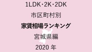 24地域別【1LDK 家賃相場ランキング&マップ】宮城県編 2020年のアイキャッチ画像