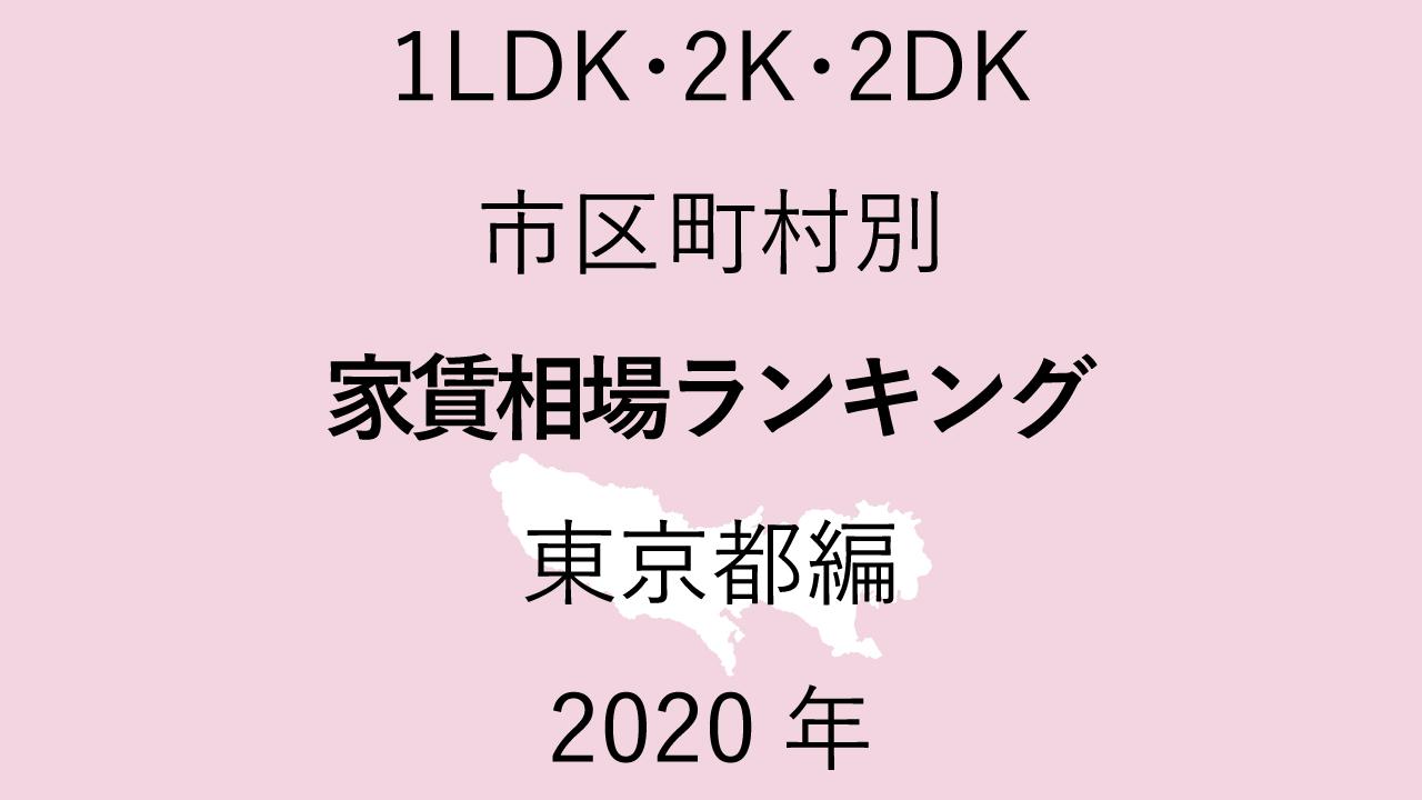 49地域別【1LDK 家賃相場ランキング&マップ】東京都編 2020年のアイキャッチ画像