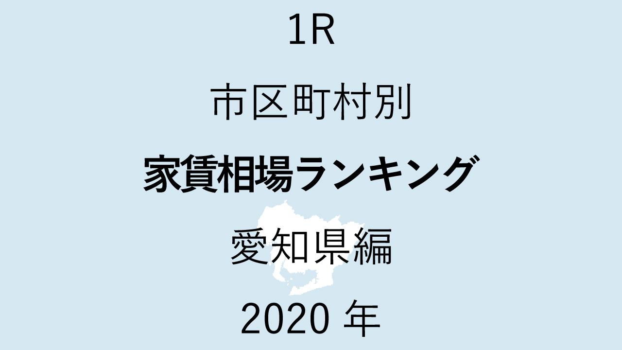 21地域別【1R 家賃相場ランキング&マップ】愛知県編 2020年のアイキャッチ画像