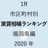 35地域別【1R 家賃相場ランキング&マップ】福岡県編 2020年のアイキャッチ画像