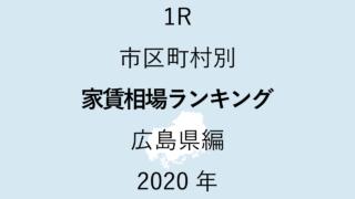 11地域別【1R 家賃相場ランキング&マップ】広島県編 2020年のアイキャッチ画像