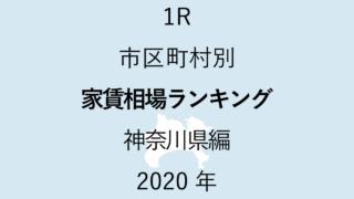 49地域別【1R 家賃相場ランキング&マップ】神奈川県編 2020年のアイキャッチ画像