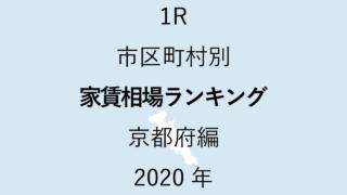 17地域別【1R 家賃相場ランキング&マップ】京都府編 2020年のアイキャッチ画像