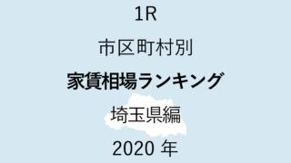 47地域別【1R 家賃相場ランキング&マップ】埼玉県編 2020年のアイキャッチ画像