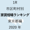 48地域別【1R 家賃相場ランキング&マップ】東京都編 2020年のアイキャッチ画像