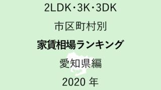 43地域別【2LDK 家賃相場ランキング&マップ】愛知県編 2020年のアイキャッチ画像