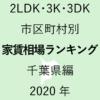 43地域別【2LDK 家賃相場ランキング&マップ】千葉県編 2020年のアイキャッチ画像