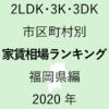 56地域別【2LDK 家賃相場ランキング&マップ】福岡県編 2020年のアイキャッチ画像