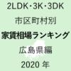 19地域別【2LDK 家賃相場ランキング&マップ】広島県編 2020年のアイキャッチ画像