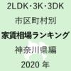 50地域別【2LDK 家賃相場ランキング&マップ】神奈川県編 2020年のアイキャッチ画像
