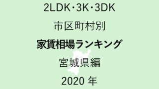 21地域別【2LDK 家賃相場ランキング&マップ】宮城県編 2020年のアイキャッチ画像
