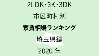 57地域別【2LDK 家賃相場ランキング&マップ】埼玉県編 2020年のアイキャッチ画像
