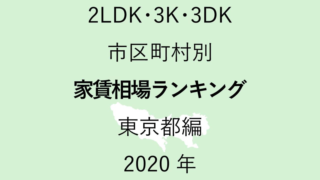 50地域別【2LDK 家賃相場ランキング&マップ】東京都編 2020年