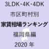 42地域別【3LDK 家賃相場ランキング&マップ】福岡県編 2020年のアイキャッチ画像